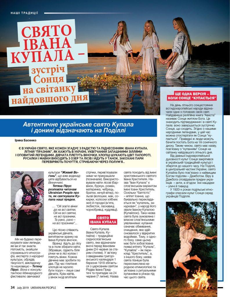 https://ukrainianpeople.us/wp-content/uploads/2019/07/00_cover34-793x1024.jpg