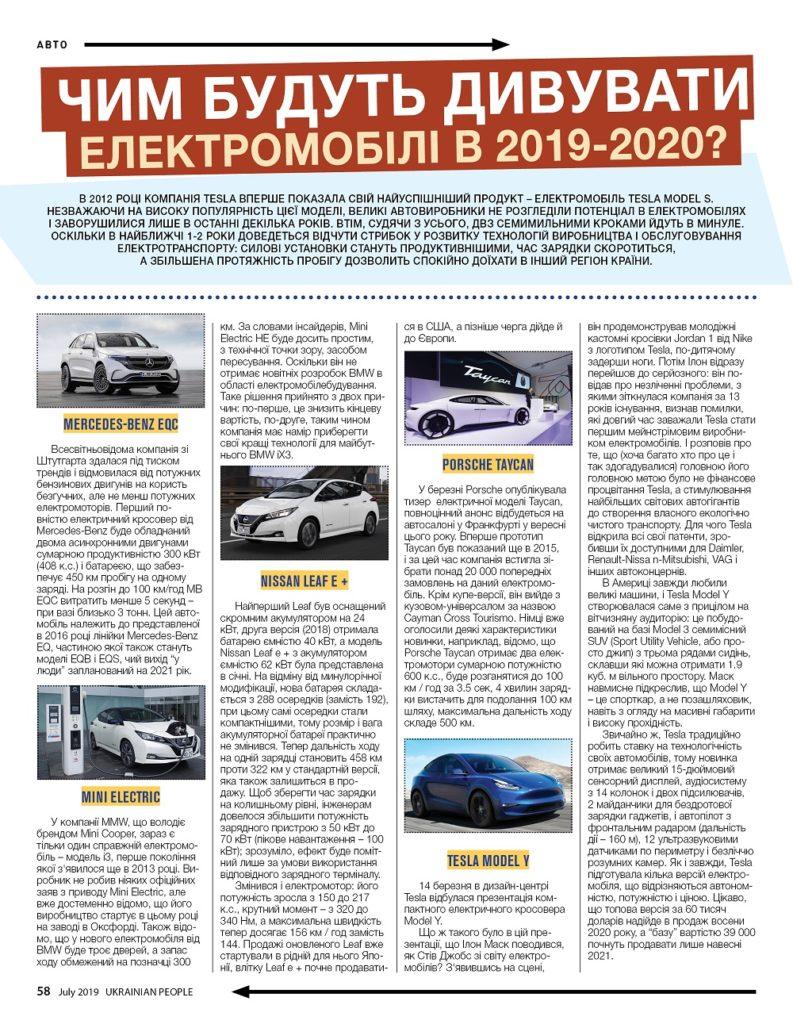 https://ukrainianpeople.us/wp-content/uploads/2019/07/00_cover58-793x1024.jpg