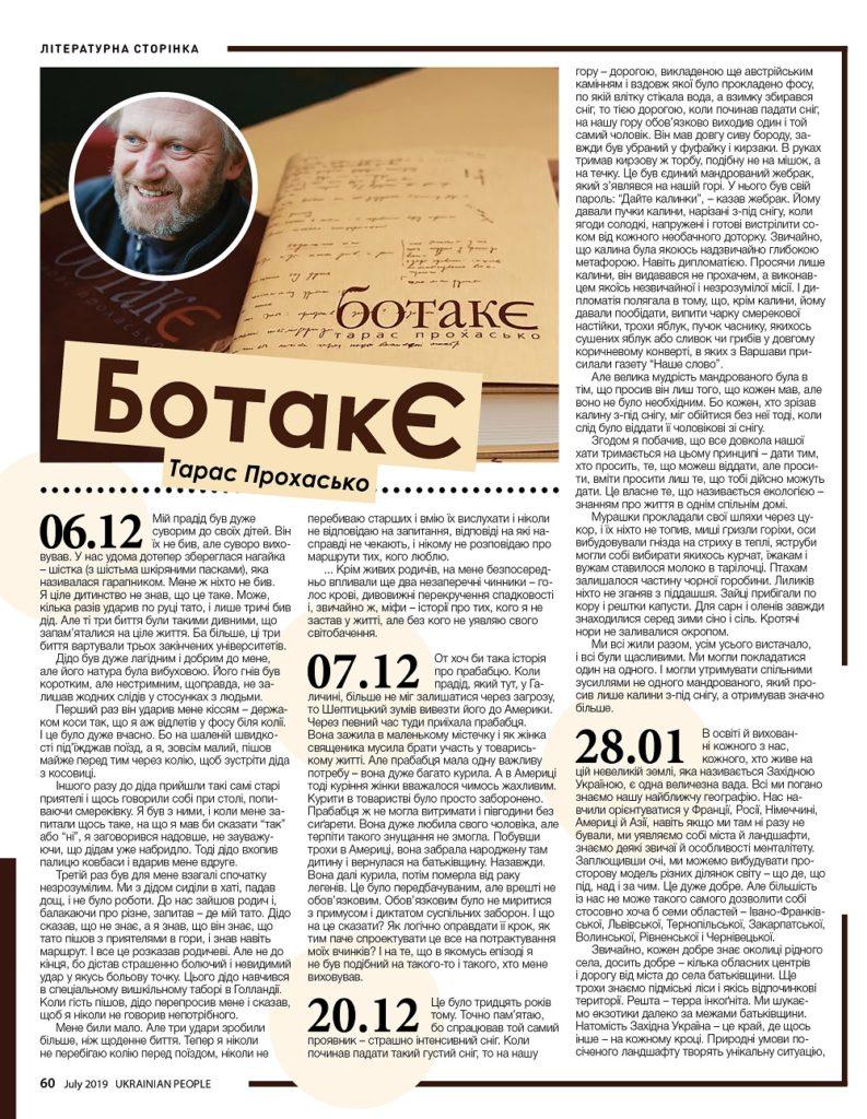 https://ukrainianpeople.us/wp-content/uploads/2019/07/00_cover60-793x1024.jpg