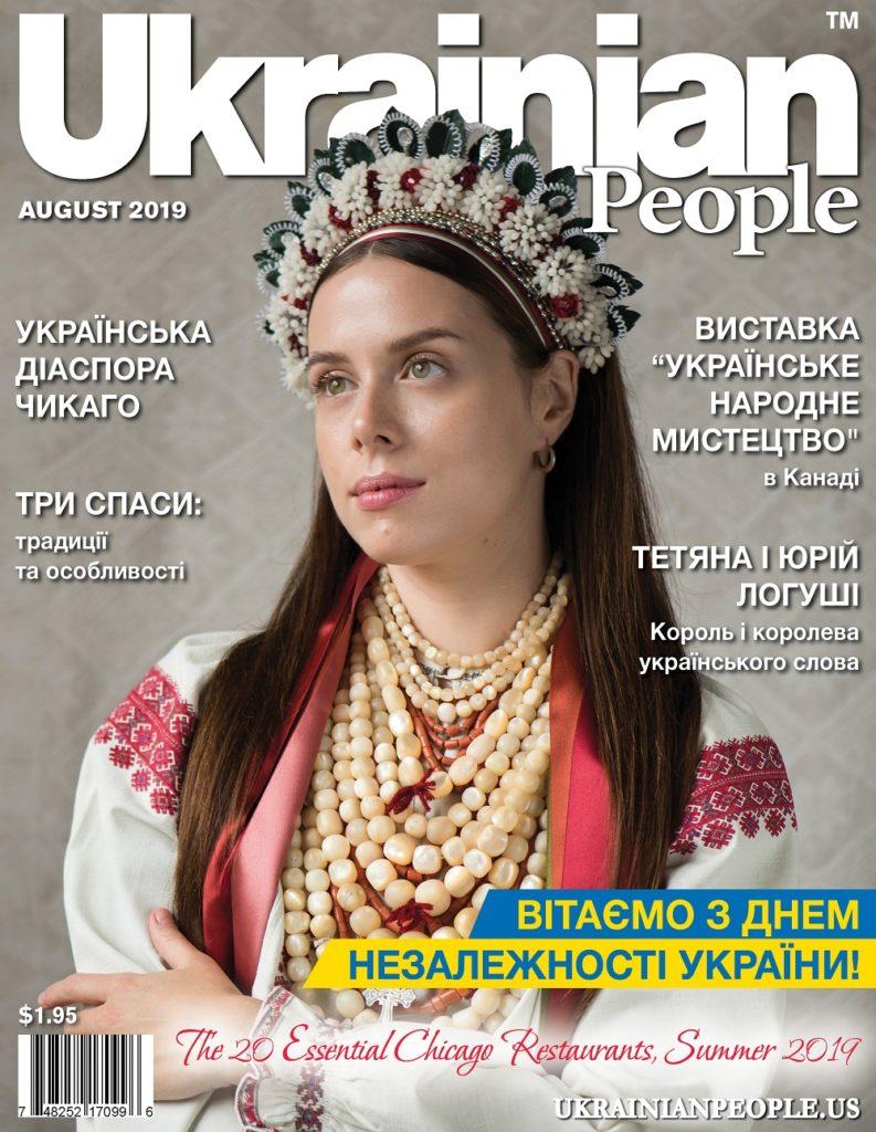 https://ukrainianpeople.us/wp-content/uploads/2019/08/00_up-793x1024.jpg
