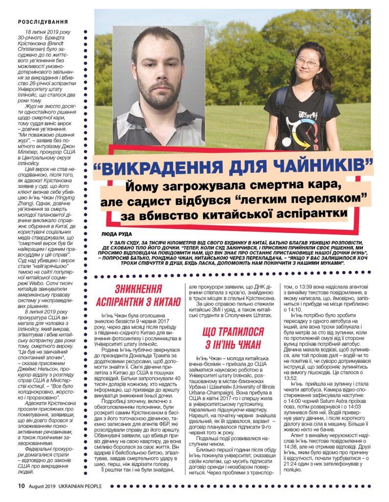 https://ukrainianpeople.us/wp-content/uploads/2019/08/00_up10-793x1024.jpg