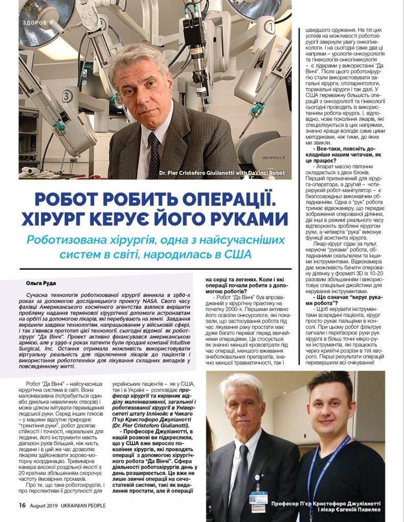 https://ukrainianpeople.us/wp-content/uploads/2019/08/00_up16-793x1024.jpg