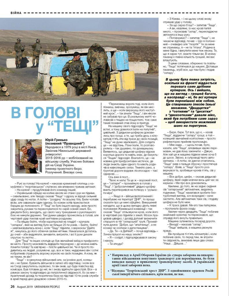 https://ukrainianpeople.us/wp-content/uploads/2019/08/00_up26-793x1024.jpg
