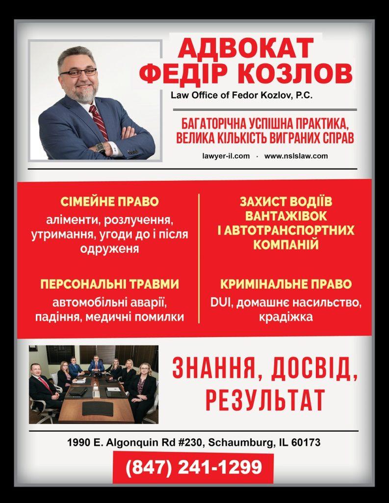 https://ukrainianpeople.us/wp-content/uploads/2019/08/00_up27-793x1024.jpg