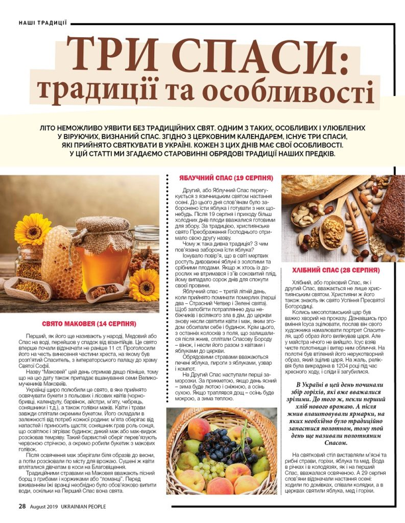 https://ukrainianpeople.us/wp-content/uploads/2019/08/00_up28-793x1024.jpg