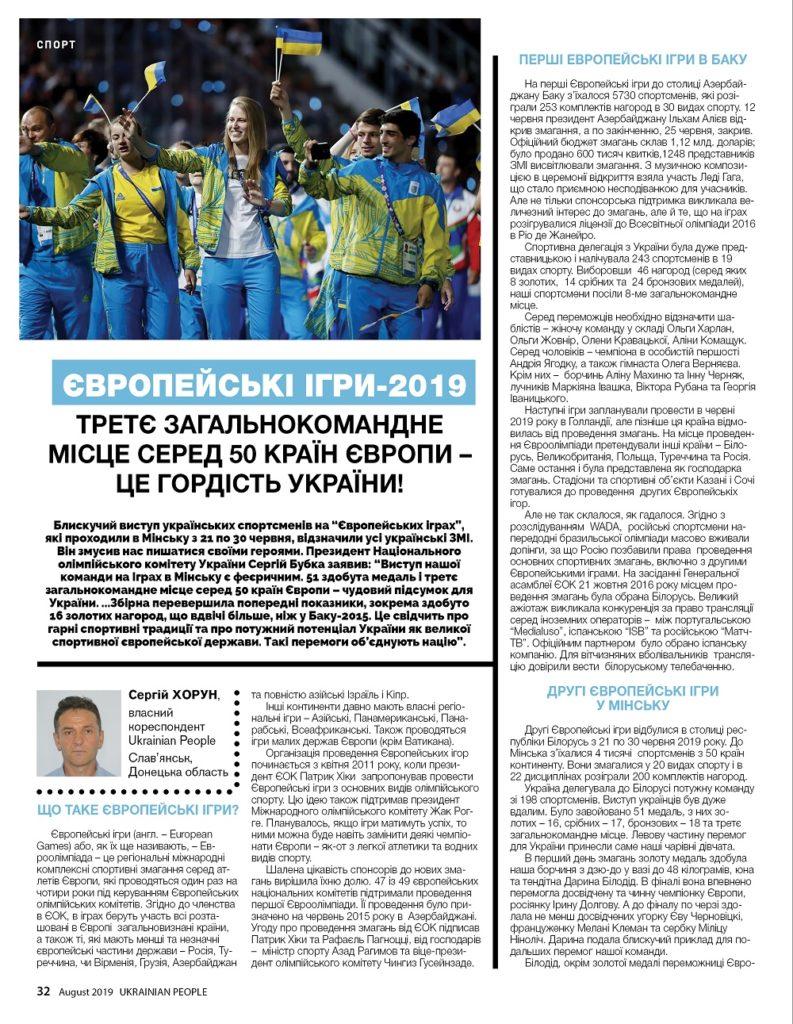 https://ukrainianpeople.us/wp-content/uploads/2019/08/00_up32-793x1024.jpg