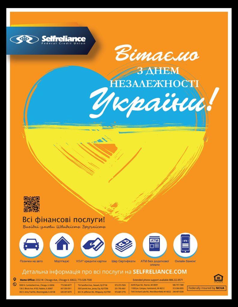 https://ukrainianpeople.us/wp-content/uploads/2019/08/00_up5-793x1024.jpg