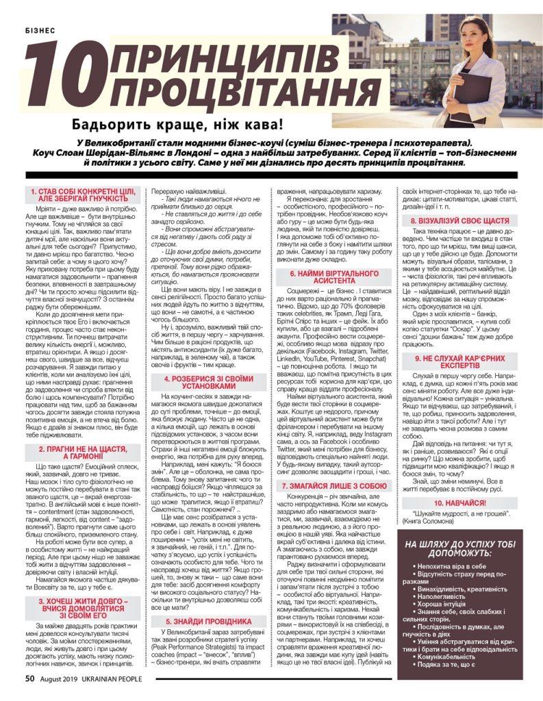 https://ukrainianpeople.us/wp-content/uploads/2019/08/00_up50-793x1024.jpg