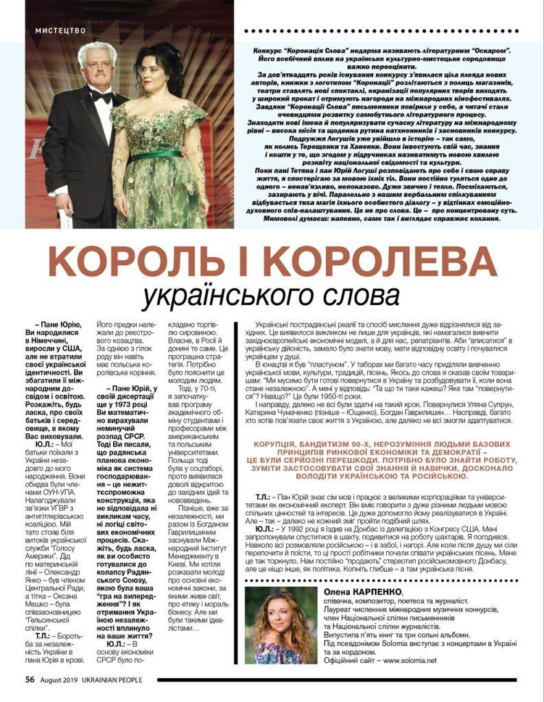 https://ukrainianpeople.us/wp-content/uploads/2019/08/00_up56-793x1024.jpg