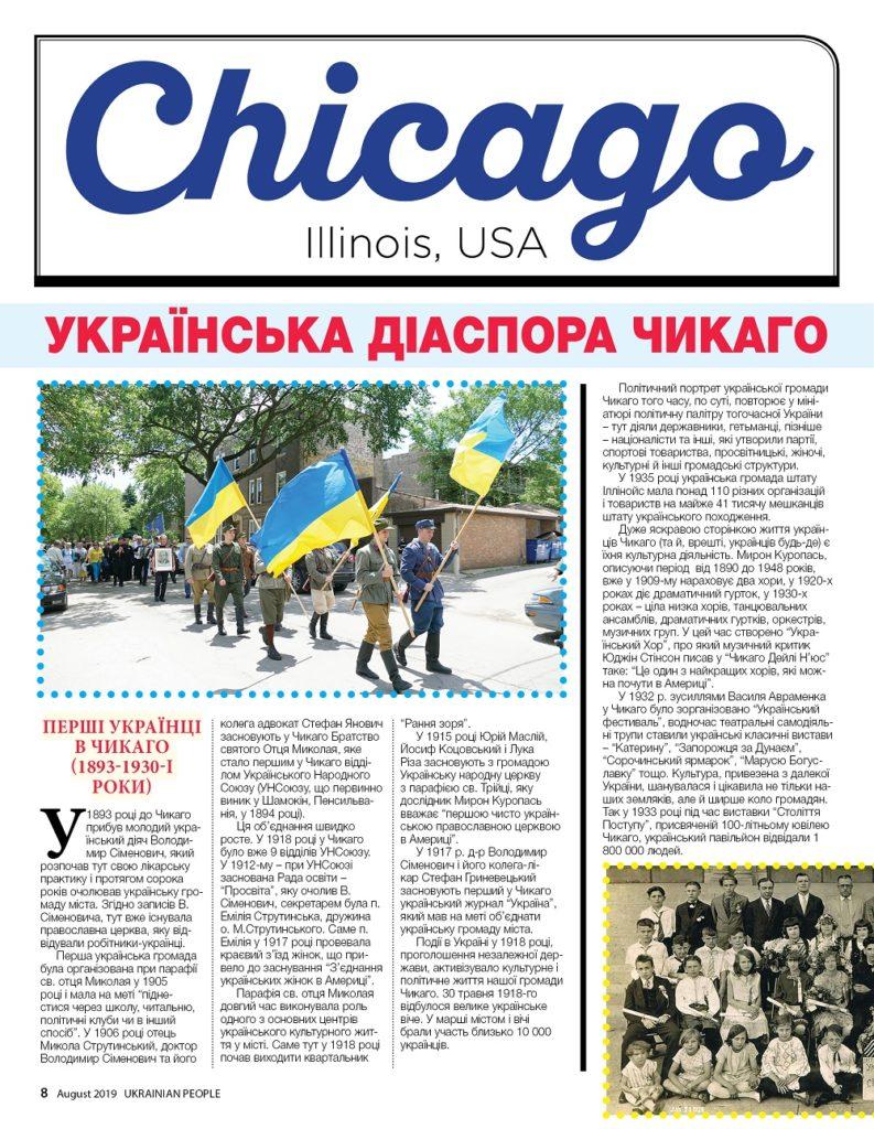 https://ukrainianpeople.us/wp-content/uploads/2019/08/00_up8-793x1024.jpg