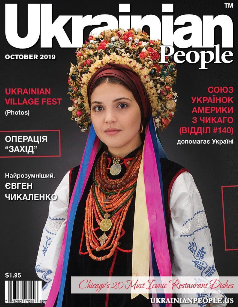https://ukrainianpeople.us/wp-content/uploads/2019/09/00_up-1-793x1024.jpg
