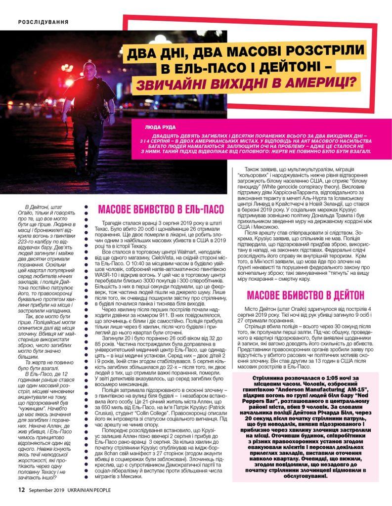 https://ukrainianpeople.us/wp-content/uploads/2019/09/00_up12-793x1024.jpg