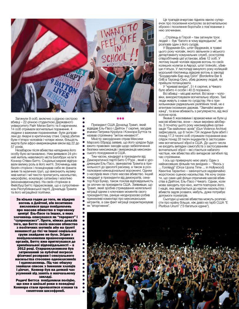 https://ukrainianpeople.us/wp-content/uploads/2019/09/00_up13-793x1024.jpg
