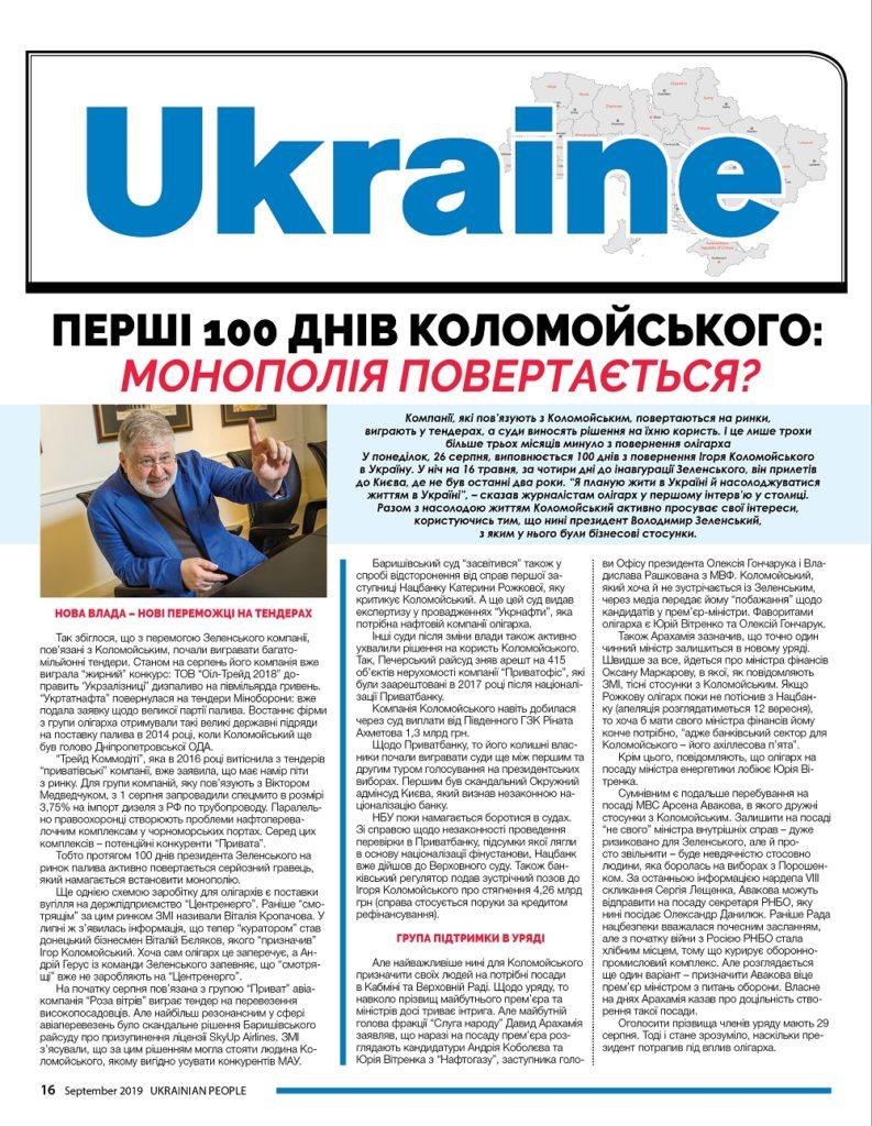 https://ukrainianpeople.us/wp-content/uploads/2019/09/00_up16-793x1024.jpg