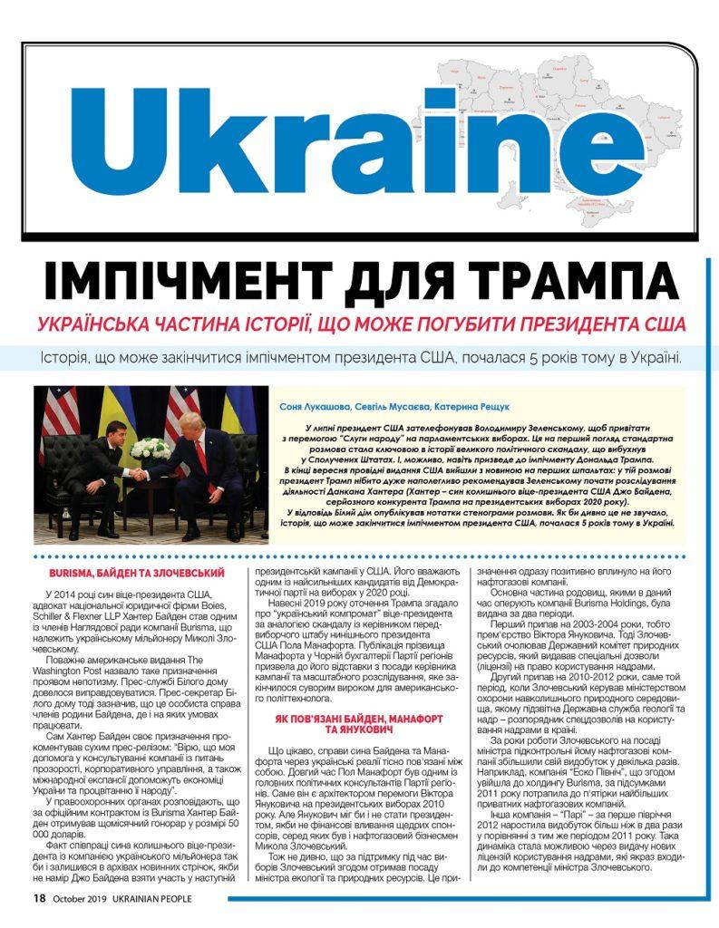 https://ukrainianpeople.us/wp-content/uploads/2019/09/00_up18-1-793x1024.jpg