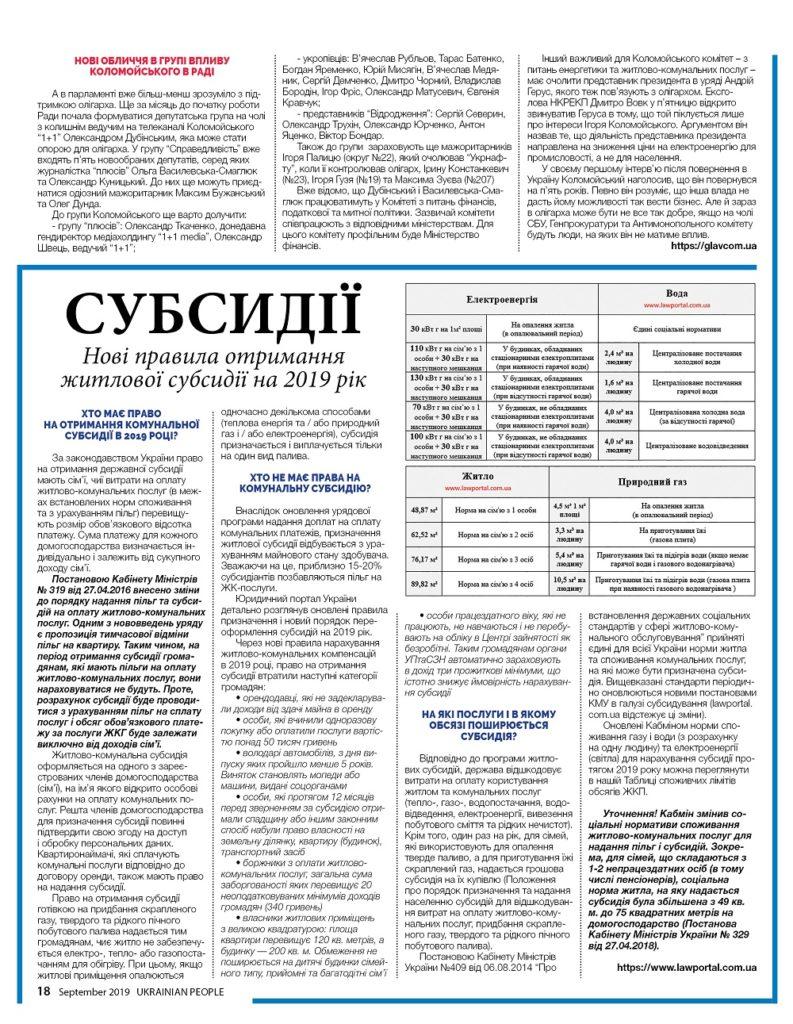 https://ukrainianpeople.us/wp-content/uploads/2019/09/00_up18-793x1024.jpg