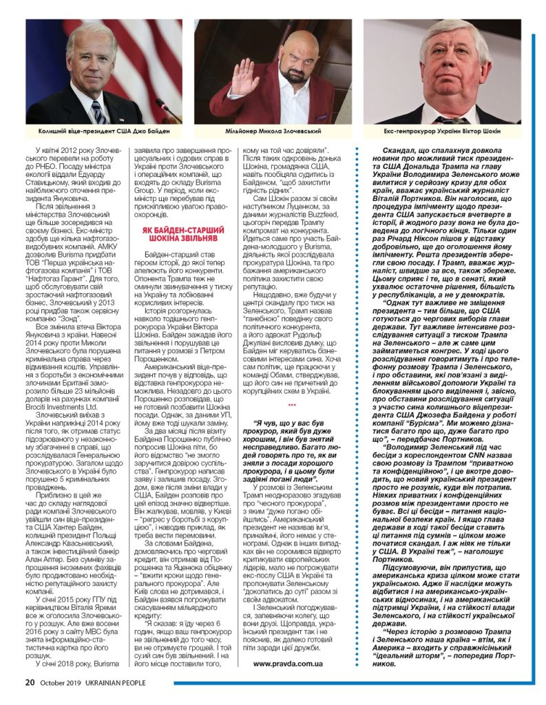 https://ukrainianpeople.us/wp-content/uploads/2019/09/00_up20-1-793x1024.jpg