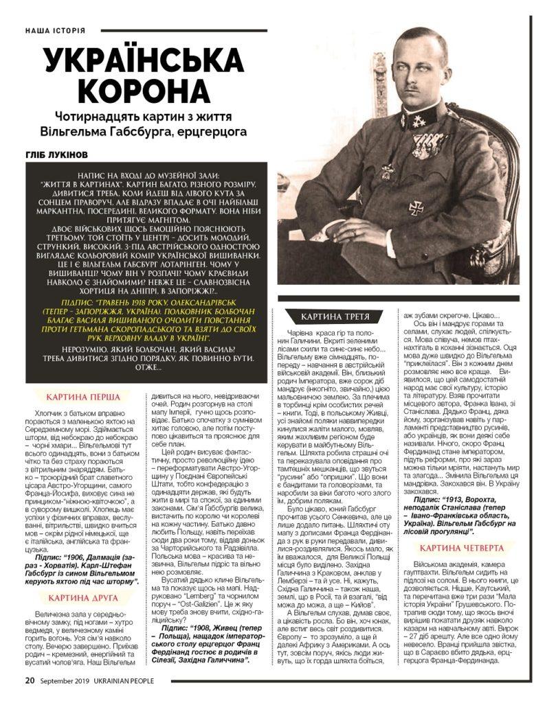 https://ukrainianpeople.us/wp-content/uploads/2019/09/00_up20-793x1024.jpg