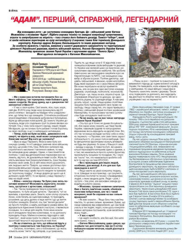 https://ukrainianpeople.us/wp-content/uploads/2019/09/00_up24-1-793x1024.jpg