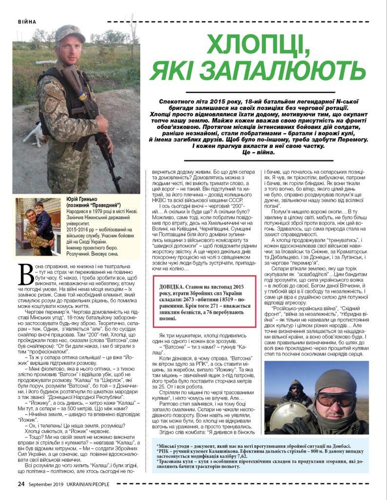 https://ukrainianpeople.us/wp-content/uploads/2019/09/00_up24-793x1024.jpg