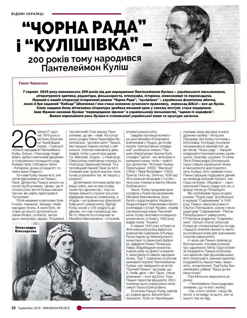 https://ukrainianpeople.us/wp-content/uploads/2019/09/00_up26-793x1024.jpg