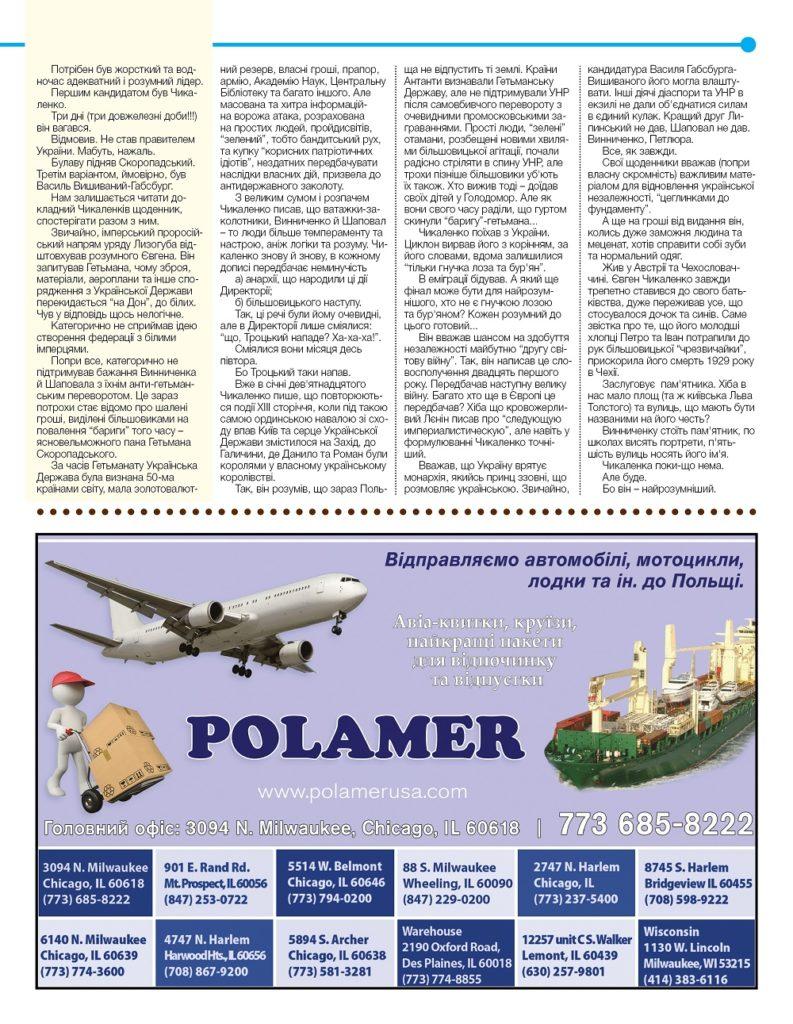 https://ukrainianpeople.us/wp-content/uploads/2019/09/00_up27-1-793x1024.jpg