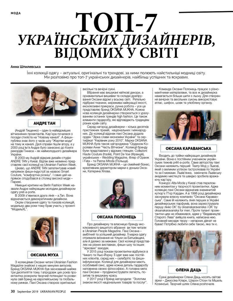 https://ukrainianpeople.us/wp-content/uploads/2019/09/00_up30-793x1024.jpg