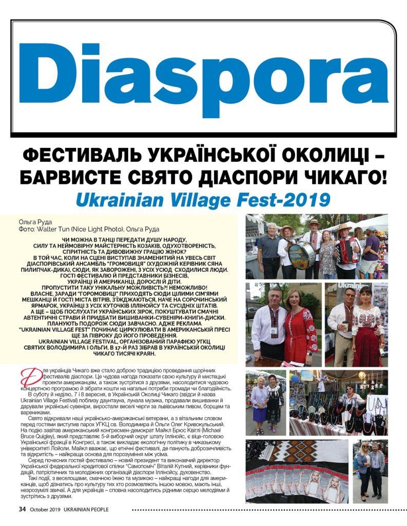 https://ukrainianpeople.us/wp-content/uploads/2019/09/00_up34-1-793x1024.jpg