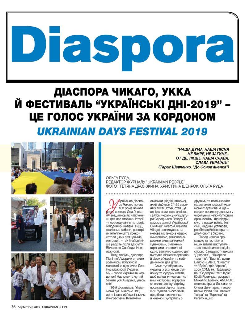 https://ukrainianpeople.us/wp-content/uploads/2019/09/00_up36-793x1024.jpg