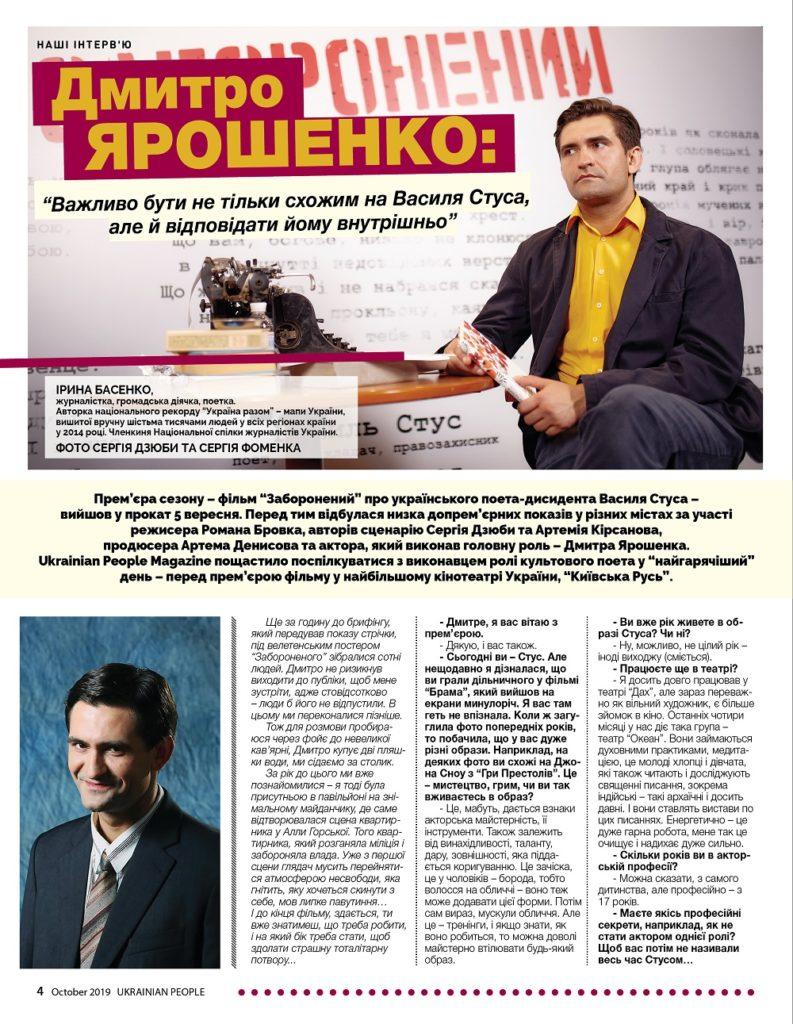 https://ukrainianpeople.us/wp-content/uploads/2019/09/00_up4-1-793x1024.jpg