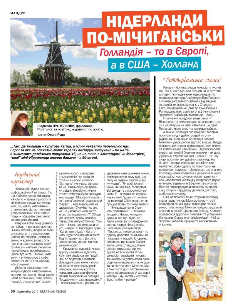 https://ukrainianpeople.us/wp-content/uploads/2019/09/00_up50-793x1024.jpg