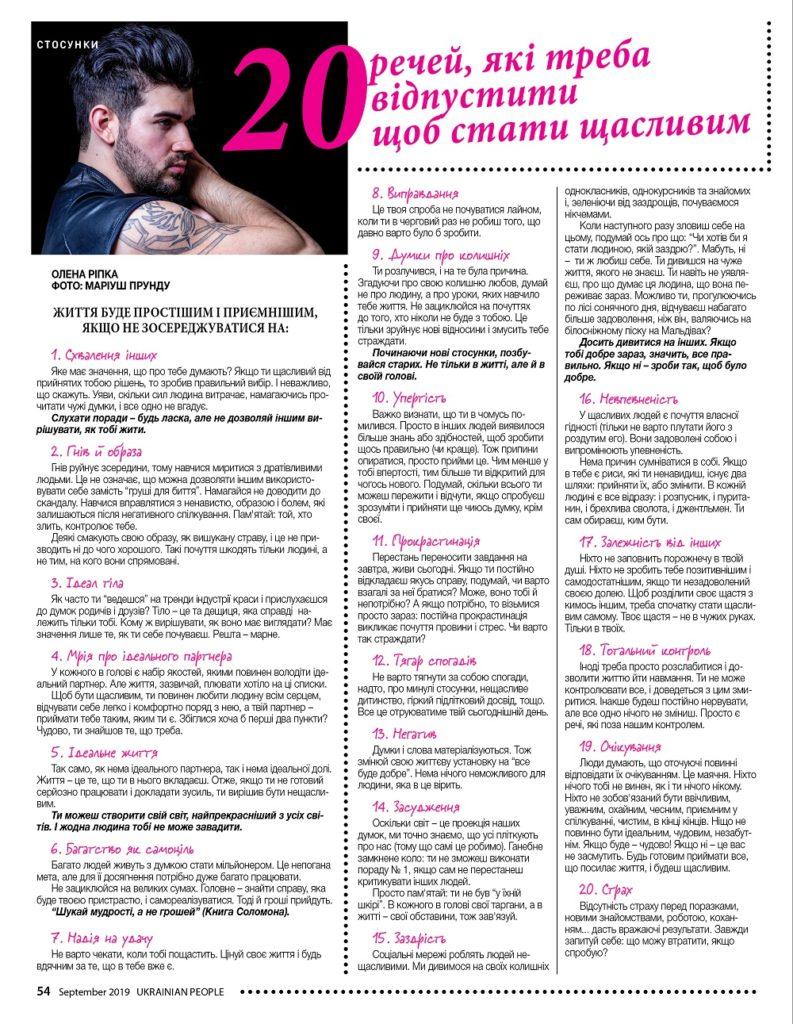 https://ukrainianpeople.us/wp-content/uploads/2019/09/00_up54-793x1024.jpg