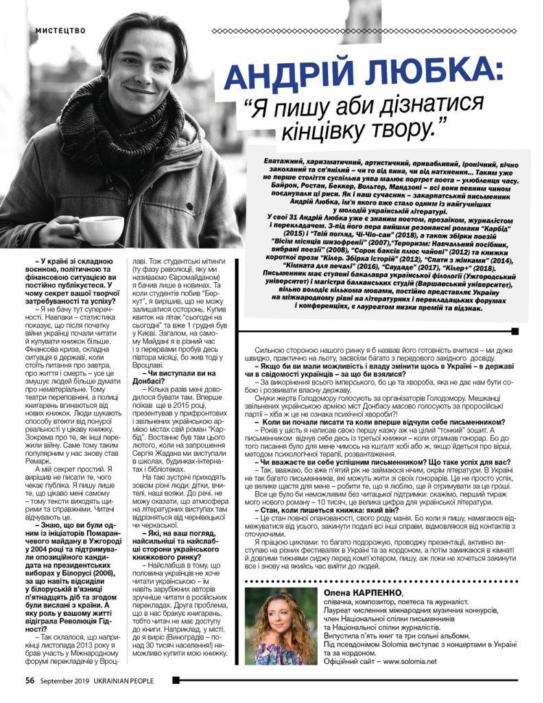 https://ukrainianpeople.us/wp-content/uploads/2019/09/00_up56-793x1024.jpg
