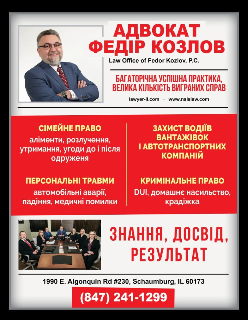https://ukrainianpeople.us/wp-content/uploads/2019/10/00_up11-793x1024.jpg