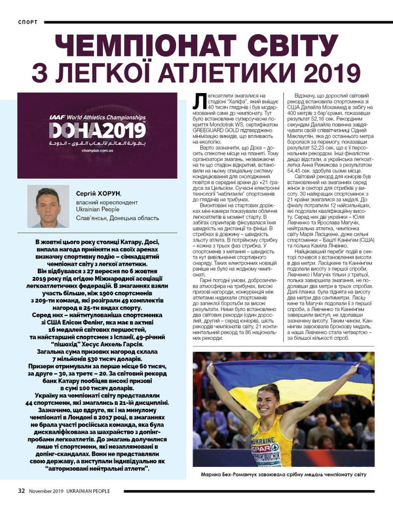 https://ukrainianpeople.us/wp-content/uploads/2019/10/00_up32-793x1024.jpg