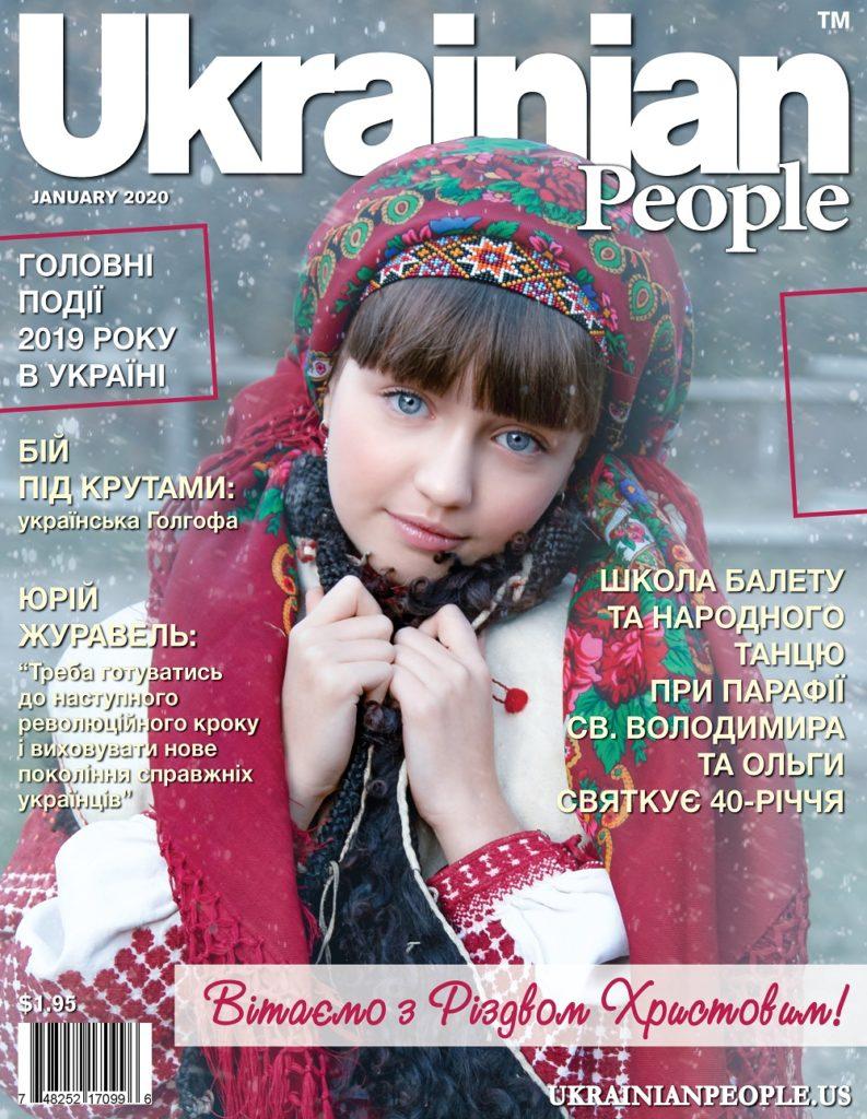 https://ukrainianpeople.us/wp-content/uploads/2019/12/00_-793x1024.jpg