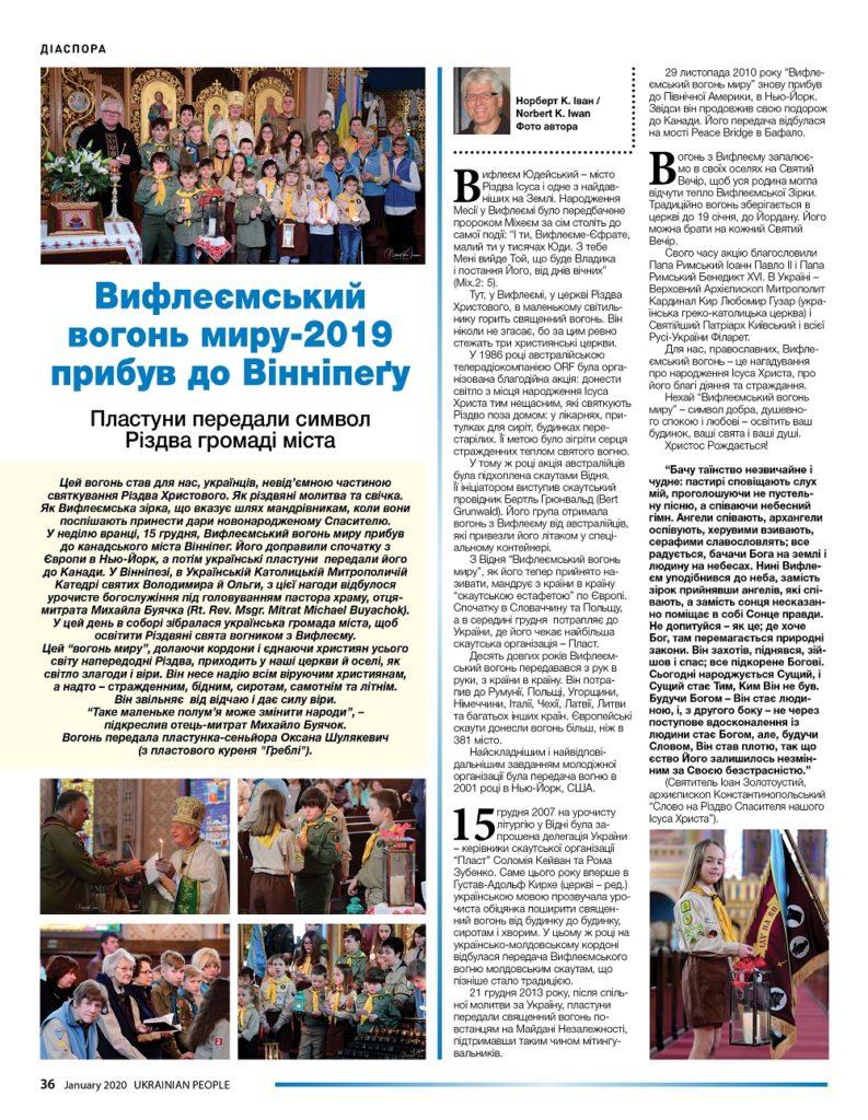https://ukrainianpeople.us/wp-content/uploads/2019/12/00_36-793x1024.jpg