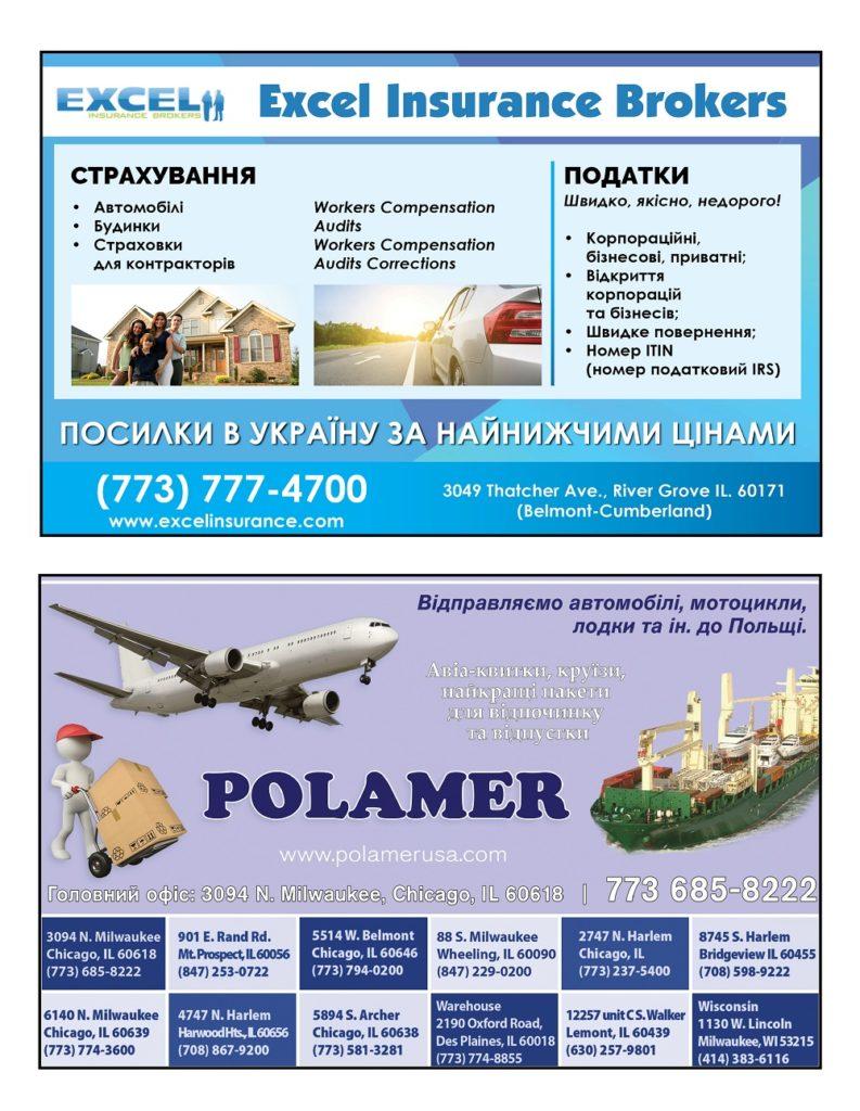 https://ukrainianpeople.us/wp-content/uploads/2019/12/00_37-793x1024.jpg