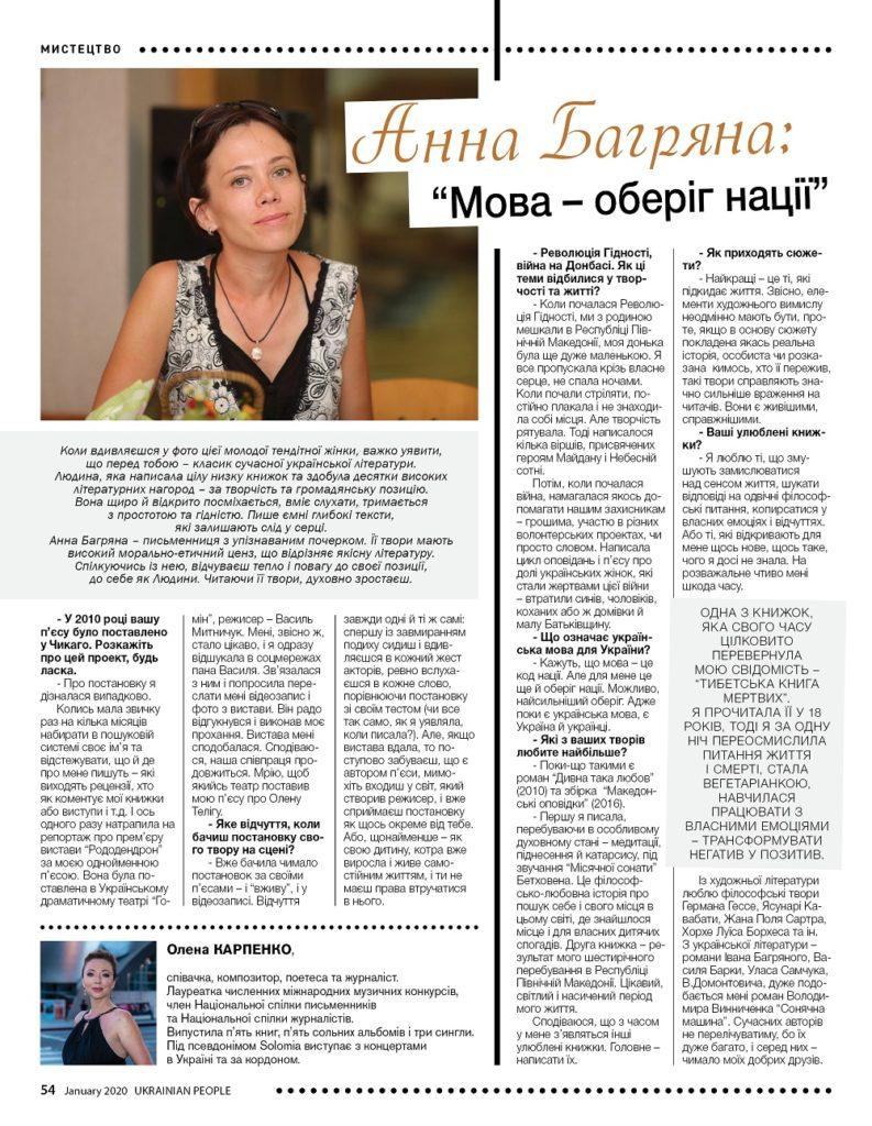 https://ukrainianpeople.us/wp-content/uploads/2019/12/00_54-793x1024.jpg