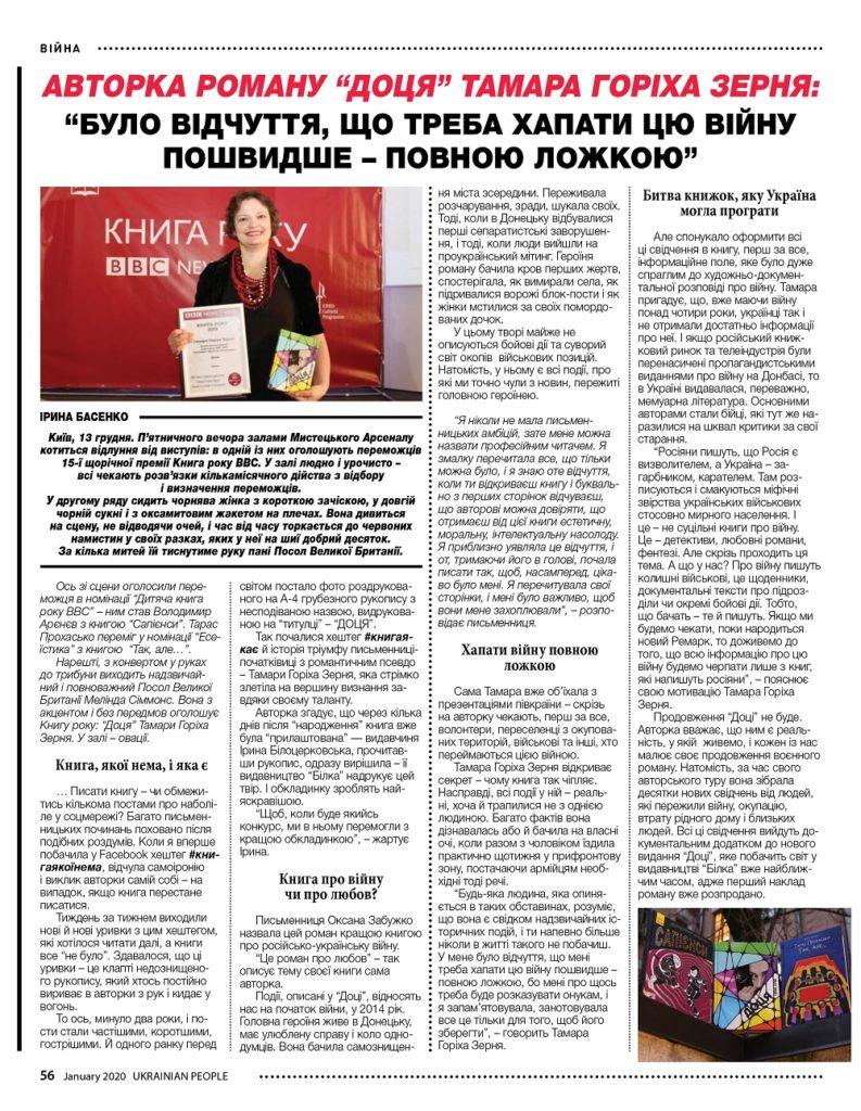 https://ukrainianpeople.us/wp-content/uploads/2019/12/00_56-793x1024.jpg