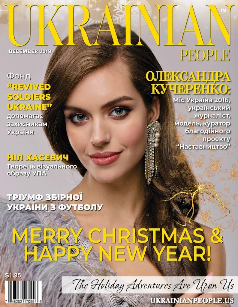 https://ukrainianpeople.us/wp-content/uploads/2019/12/00_up-793x1024.jpg
