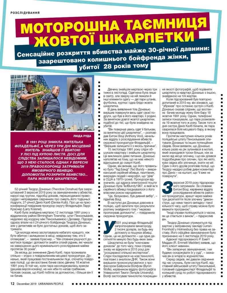 https://ukrainianpeople.us/wp-content/uploads/2019/12/00_up12-793x1024.jpg