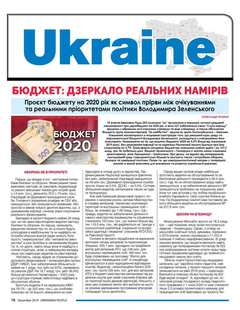 https://ukrainianpeople.us/wp-content/uploads/2019/12/00_up16-793x1024.jpg