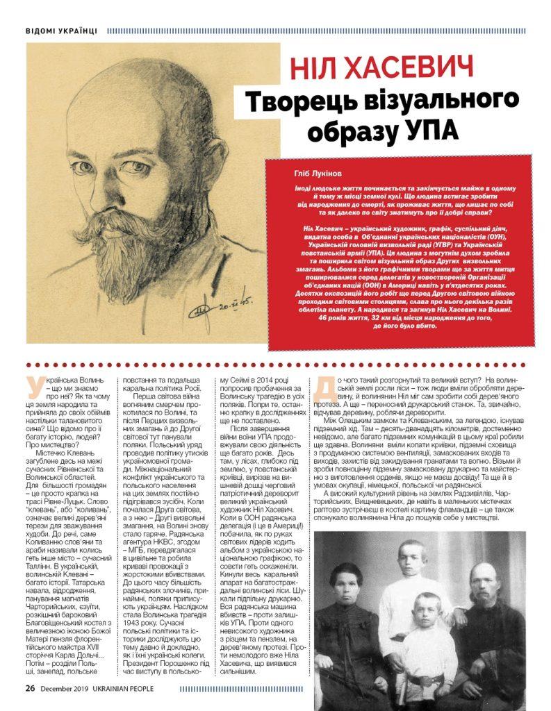 https://ukrainianpeople.us/wp-content/uploads/2019/12/00_up26-793x1024.jpg