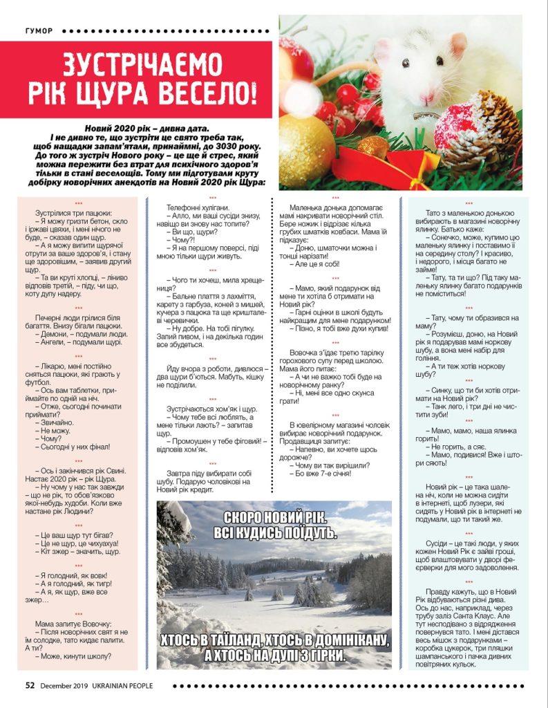 https://ukrainianpeople.us/wp-content/uploads/2019/12/00_up52-793x1024.jpg