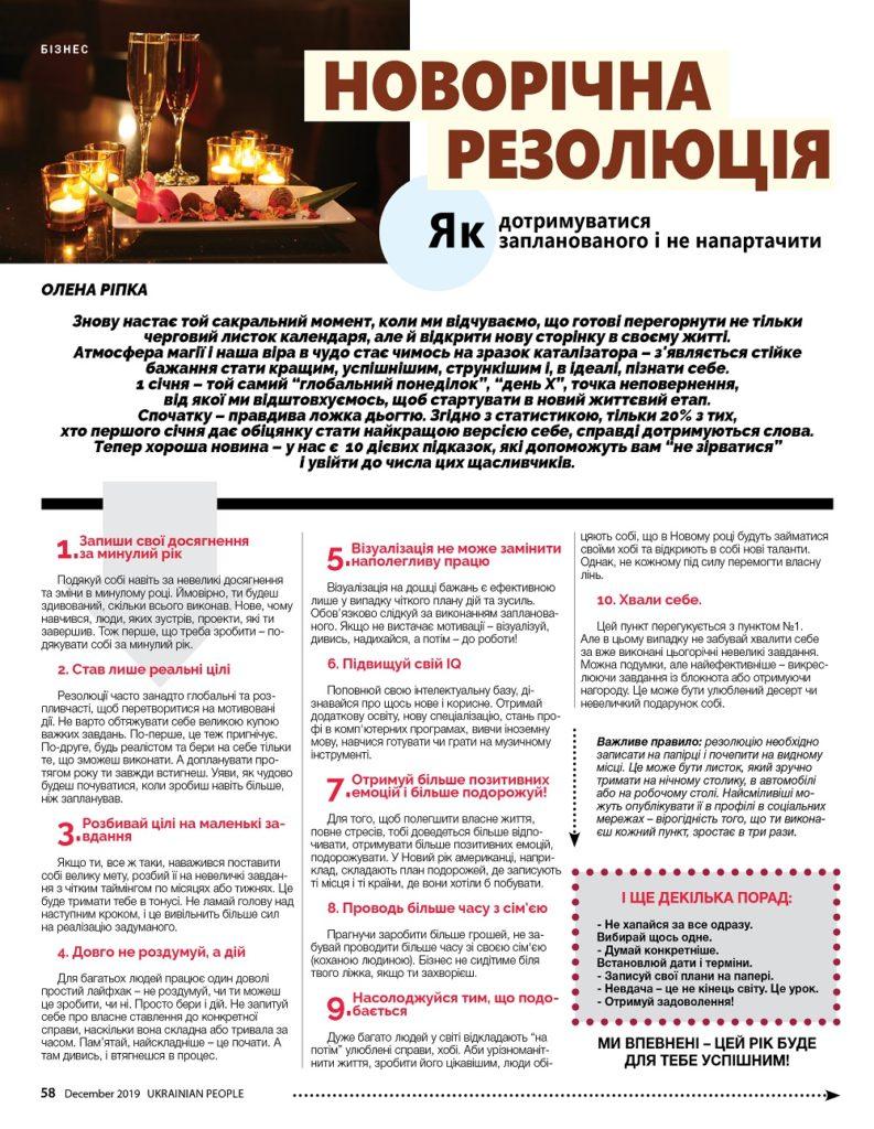 https://ukrainianpeople.us/wp-content/uploads/2019/12/00_up58-793x1024.jpg