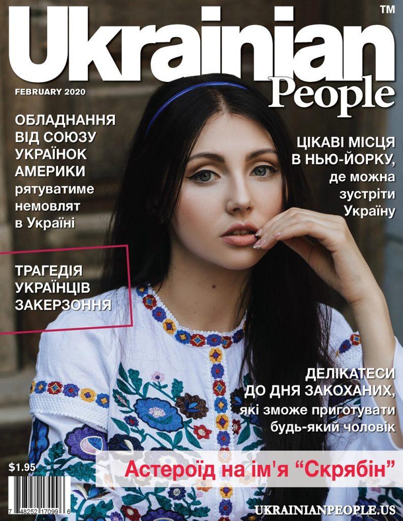 https://ukrainianpeople.us/wp-content/uploads/2020/01/00_-793x1024.jpg