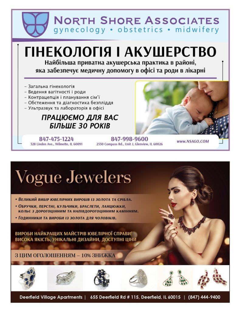 https://ukrainianpeople.us/wp-content/uploads/2020/01/00_13-793x1024.jpg