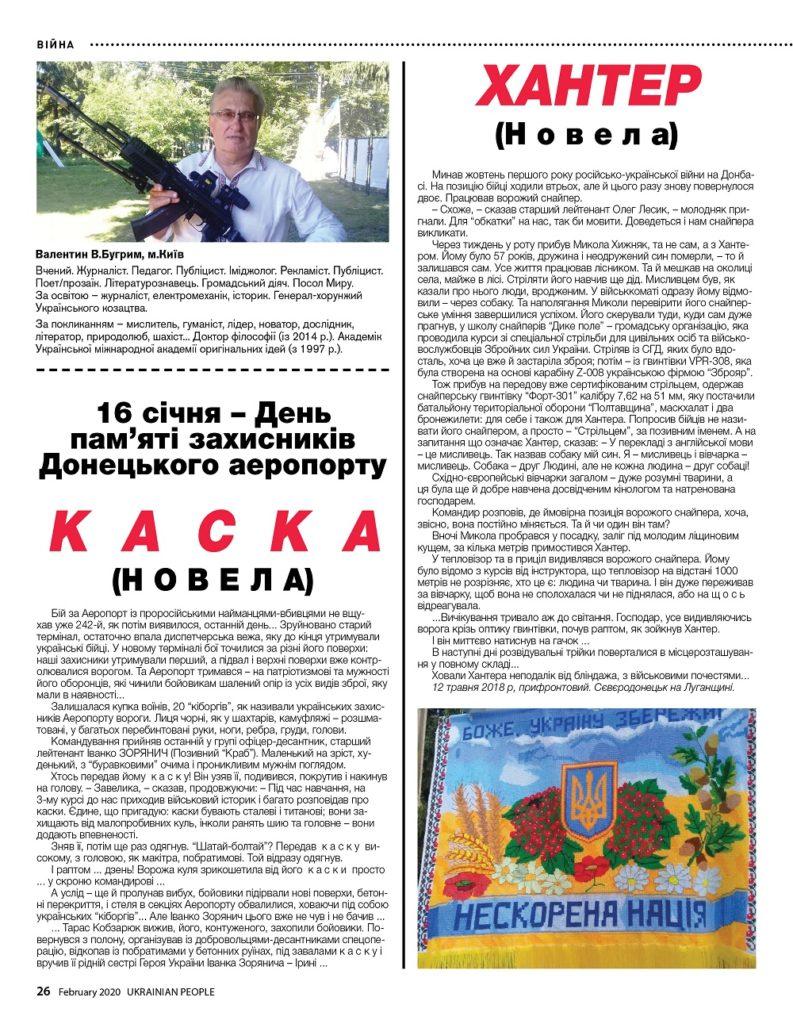 https://ukrainianpeople.us/wp-content/uploads/2020/01/00_26-793x1024.jpg