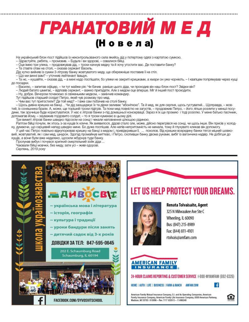 https://ukrainianpeople.us/wp-content/uploads/2020/01/00_27-793x1024.jpg